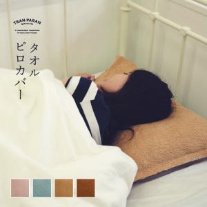枕カバー/カバー/日本製  枕にタオルを巻いて寝たことはありませんか? 寝汗も気にしなくていいし、何...
