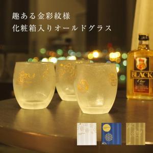 ロックグラス/酒器/日本製/縁起物/クリスマス プレゼント ギフト/  日本古来の文化や意匠を 現代...
