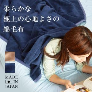 毛布 シングル クーベルチュール 綿毛布 日本製 インディゴブルー ブラウン(送料無料)...