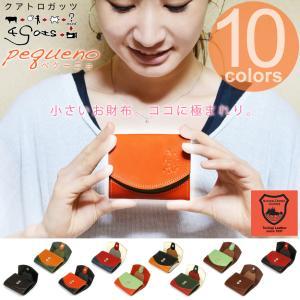 レディース 三つ折り財布 本革製 クアトロガッツ 栃木レザー 日本製  ペケーニョ メンズ 極小財布 小さい財布|osaifuyasan