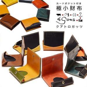 メンズ 二つ折り財布 本革製 牛革 小さい財布 極小財布 クアトロガッツ 栃木レザー 日本製 レディース コリーナ|osaifuyasan