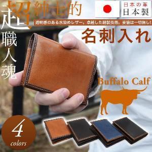 メンズ 名刺入れ カードケース 本革 牛革 日本製 ブリットハウス ユニセックス ビジネス|osaifuyasan