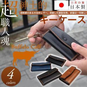 メンズ キーケース 5連キーリング 本革 牛革 日本製 ブリットハウス|osaifuyasan