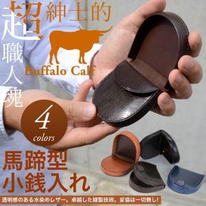 メンズ コインケース 小銭入れ 馬蹄型 BOX型 本革製 牛革 財布 ビジネス ブリットハウス|osaifuyasan