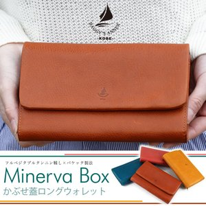 長財布 かぶせ蓋 フラップ Minerva Box ミネルバボックス イタリアンレザー 袋縫い パスポートケース 大容量 革財布 本革 財布 牛革 BAGGY'S ANNEX osaifuyasan