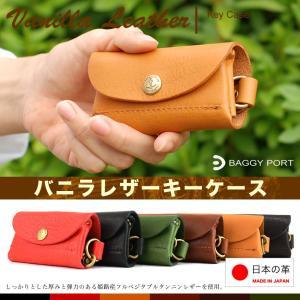 レディース キーケース キーホルダー キーリング4連 日本製 バニラレザー バギーポート メンズ|osaifuyasan
