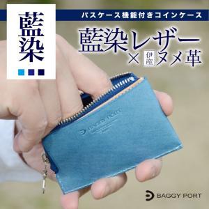 メンズ 小銭入れ コインケース 定期入れ パスケース カードケース 極小財布 藍染レザー インディゴブルー 本革 牛革 バギーポート BAGGY PORT レディース|osaifuyasan