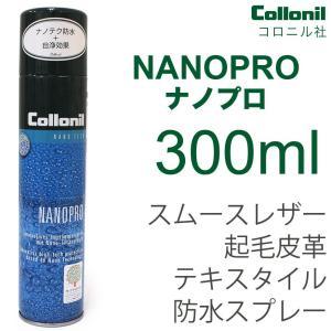 革用防水スプレー NANOPRO ナノプロ 300ml レザーケア コロニル collonil|osaifuyasan