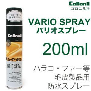 毛皮用防水スプレー ハラコ用 VARIO SPRAY バリオスプレー 200ml レザーケア コロニル collonil|osaifuyasan