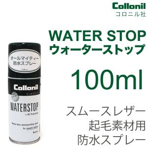 革用防水スプレー WATER STOP ウォーターストップ 100ml レザーケア コロニル collonil|osaifuyasan