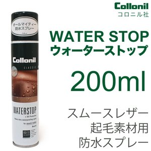 革用防水スプレー WATER STOP ウォーターストップ 200ml レザーケア コロニル collonil|osaifuyasan