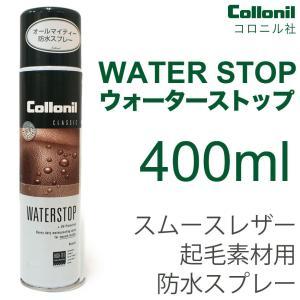 革用防水スプレー WATER STOP ウォーターストップ 400ml レザーケア コロニル collonil|osaifuyasan