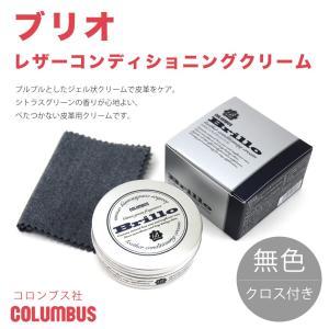 ブリオ レザーコンディショニングクリーム Brillo leather conditioning cream コロンブス社 COLUMBUS クロス付き 無色|osaifuyasan