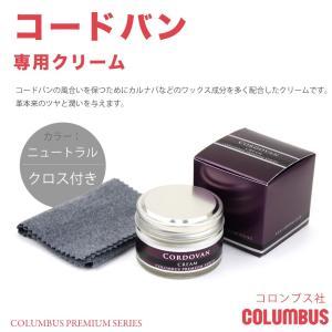 コードバン専用クリーム CORDOVAN CREAM コロンブス社 COLUMBUS クロス付き 無色|osaifuyasan