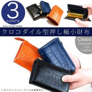 レディース 財布 小銭入れ コインケース 極小財布 小さい財布 L字ファスナー 本革製 クロコダイル型押し  レザー DUCT メンズ|osaifuyasan
