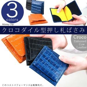メンズ マネークリップ 財布 小銭入れ付き 札ばさみ 二つ折り 本革製 クロコダイル型押し  レザー DUCT  レディース|osaifuyasan