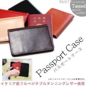 パスポートケース カバー 旅行グッズ シンプル トラベルグッズ イタリアンレザー DUCT osaifuyasan