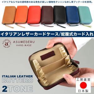 レディース カードケース 名刺入れ カードホルダー 本革製 メンズ ブッテーロ ASUMEDERU アスメデル 日本製