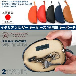 メンズ キーケース 本革製 キーポーチ ファスナー ブッテーロ ASUMEDERU アスメデル 日本製 ユニセックス