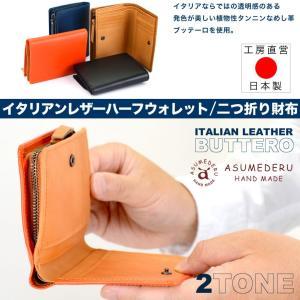メンズ 二つ折り財布 L字ファスナー 本革 ブッテーロ ASUMEDERU アスメデル 日本製 ユニセックス