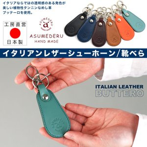 メンズ 靴べら シューケア用品 キーホルダー シューホーン 本革 ブッテーロ ASUMEDERU アスメデル 日本製