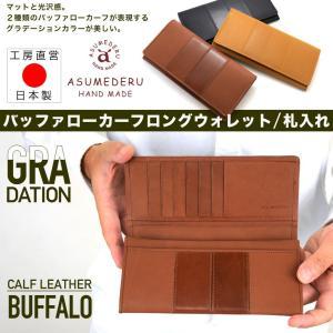 メンズ 札入れ 長財布 本革財布 カーフレザー ロングウォレット ASUMEDERU アスメデル 日本製