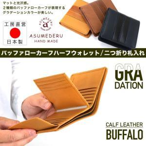 メンズ 二つ折り財布 本革 札入れ カーフレザー ハーフウォレット ASUMEDERU アスメデル 日本製