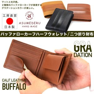 メンズ 二つ折り財布 本革 小銭入れ付き カーフレザー ハーフウォレット ASUMEDERU アスメデル 日本製