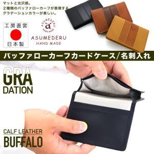メンズ 名刺入れ カードケース 本革製 バッファローカーフネームカードケース ASUMEDERU アスメデル 日本製