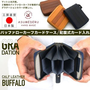 メンズ  カードケース じゃばら 本革製 バッファローカーフ カードケース ASUMEDERU アスメデル 日本製