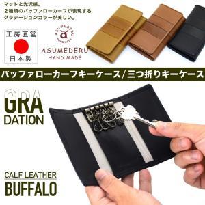 メンズ キーケース 本革製 キーポーチ ファスナー カーフレザー ASUMEDERU アスメデル 日本製 ユニセックス