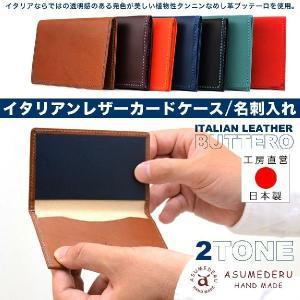 メンズ 名刺入れ カードケース 本革製 ブッテーロ ネームカードケース ASUMEDERU アスメデル 日本製