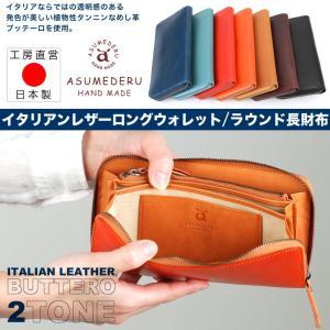 メンズ ラウンドファスナー長財布 本革 小銭入れ付き ブッテーロ ASUMEDERU アスメデル 日本製