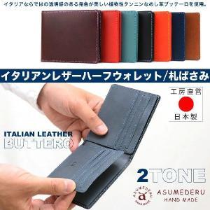 メンズ 二つ折り財布 本革 札ばさみ ブッテーロ ハーフウォレット ASUMEDERU アスメデル 日本製