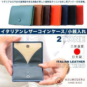 メンズ コインケース 小銭入れ 本革 パスケース付き ブッテーロ ASUMEDERU アスメデル 日本製 ユニセックス