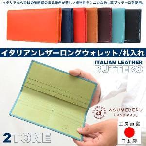 メンズ 札入れ 長財布 本革財布 ブッテーロ ロングウォレット ASUMEDERU アスメデル 日本製