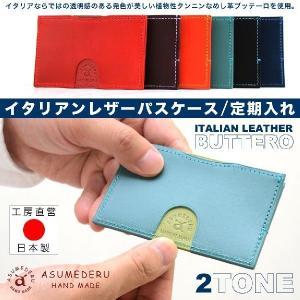 メンズ パスケース 定期入れ 本革製 ブッテーロ イタリアンレザー ASUMEDERU アスメデル 日本製