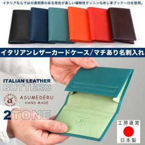メンズ 名刺入れ 本革 カードケース ブッテーロ ネームカードケース ASUMEDERU アスメデル 日本製