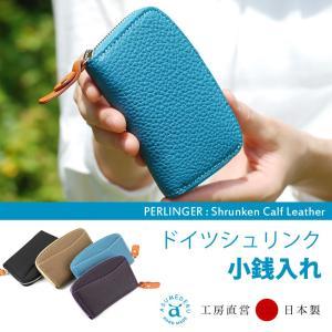小銭入れ 極小財布 ASUMEDERU 本革 日本製|osaifuyasan