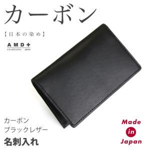 10c23c219071 名刺入れ カードケース カーボンブラックレザー 日本の革 本革 日本製 ASUMEDERU アスメデル BLACK ブラック 父の日 プレゼント  父の日ギフト