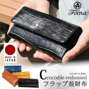 名称:Folna クロコ型押し フラップ長財布/ギャルソンウォレット/ロングウォレット 実寸:縦 1...