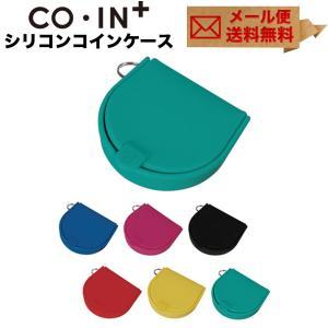 【メール便送料無料】小銭入れ コインケース メンズ シリコン CO・IN+ コインプラス COIN POCHIシリーズ レディース|osaifuyasan