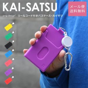 【メール便送料無料】定期入れ パスケース レディース シリコン KAI-SATSU カイサツ KAISATSU p+g design POCHIシリーズ メンズ|osaifuyasan