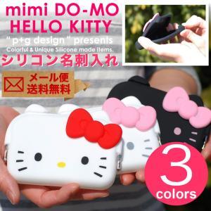 【メール便送料無料】mimi DO-MO HELLO KITTY ミミドーモハローキティ がま口 シリコン 財布 名刺入れ カードケース POCHI ポチ p+g design|osaifuyasan