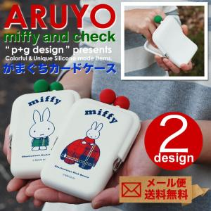 ARUYO miffy and check アルヨ ミッフィ...