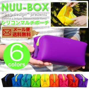 【メール便送料無料】NUU-BOX ヌウボックス マルチポーチ 化粧ポーチ シリコン ファスナー コスメポーチ  POCHI ポチ p+g design osaifuyasan