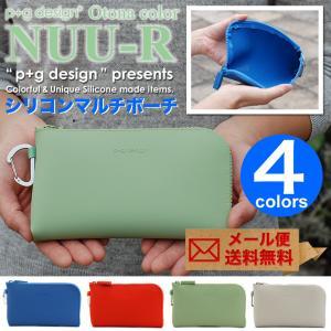 【メール便送料無料】Otona color NUU-R NUU ヌウ 大人カラー マルチポーチ 化粧ポーチ シリコン ファスナー シンプル POCHI ポチ p+g design osaifuyasan
