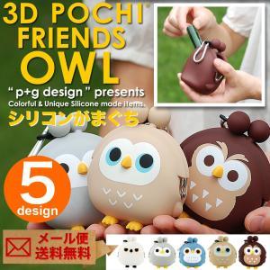 【メール便送料無料】3D POCHI FRIENDS OWL 3Dポチフレンズ がま口 シリコン 財布 がま口財布 小銭入れ コインケース ポチ p+g design ふくろう フクロウ|osaifuyasan