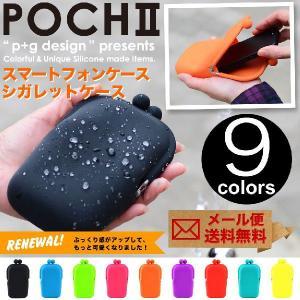 【メール便送料無料】シガレットケース レディース スマホケース シリコン がまぐち がま口 POCHI2 ポチ2 p+g design POCHIシリーズ メンズ|osaifuyasan