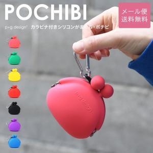 【メール便送料無料】がま口 がまぐち 財布 メンズ シリコン POCHIBI ポチビ p+g design POCHIシリーズ レディース|osaifuyasan